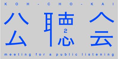 kochokai2 logo