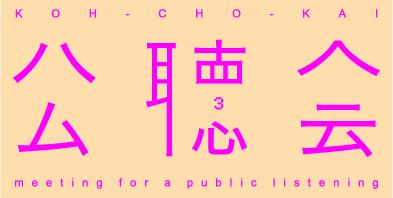 kochokai3 logo