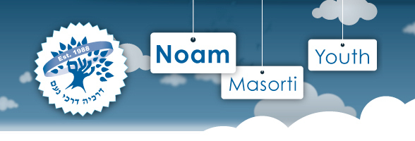 Noam-Header