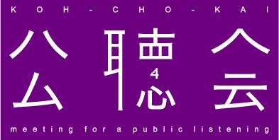 kochokai4 logo