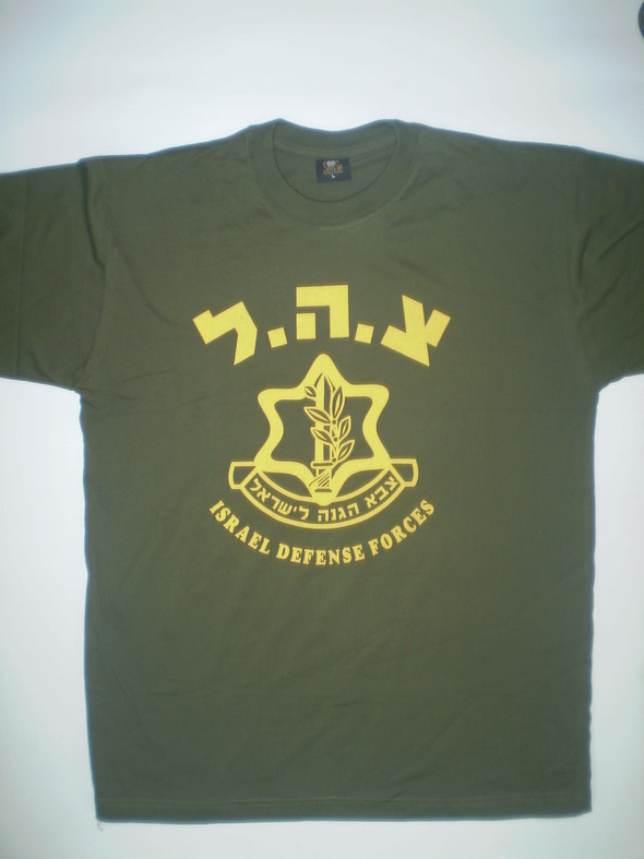 IDF Hebrew T Shirt