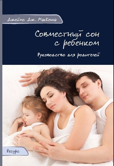 Russian.cover.sleeping.with.your.baby