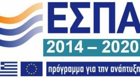 B2Green.gr Espa 2014-2020