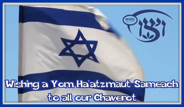 WIZO Yom haatzmaut greetings  1