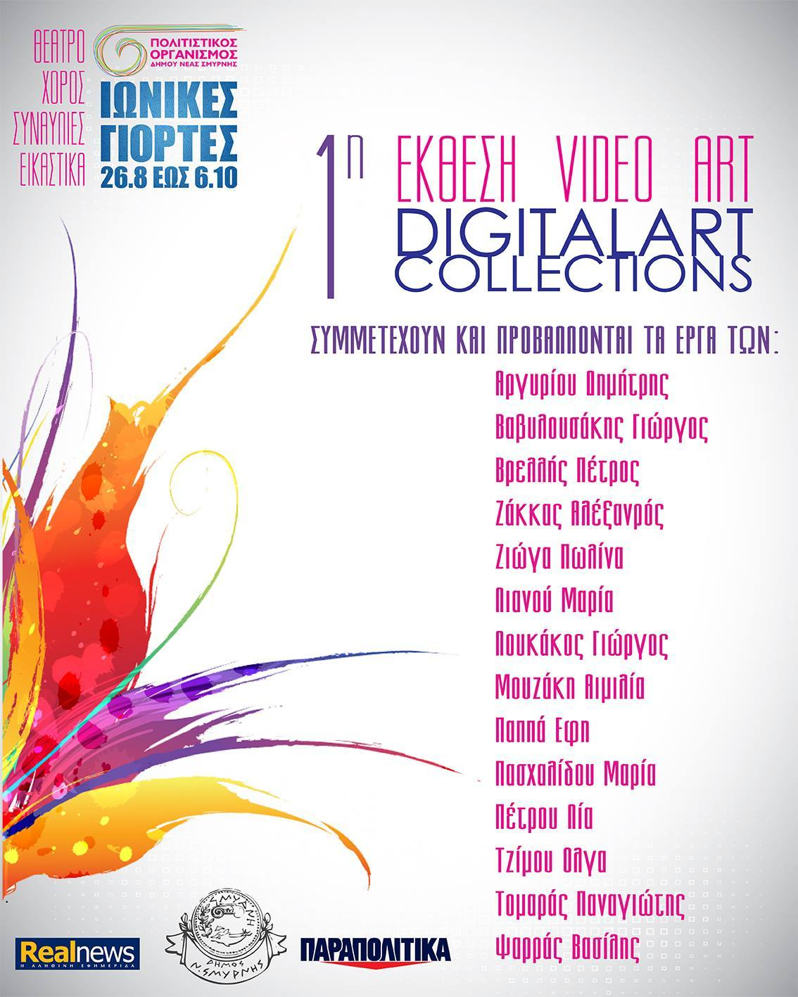 Videoart Exhibition Digital Art Collections-Ionikes Giortes 2014