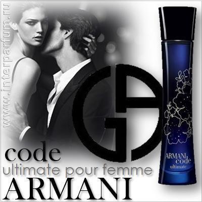 armani code ultimate 1
