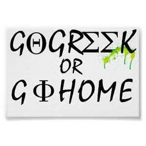 Go Greek or Go Home