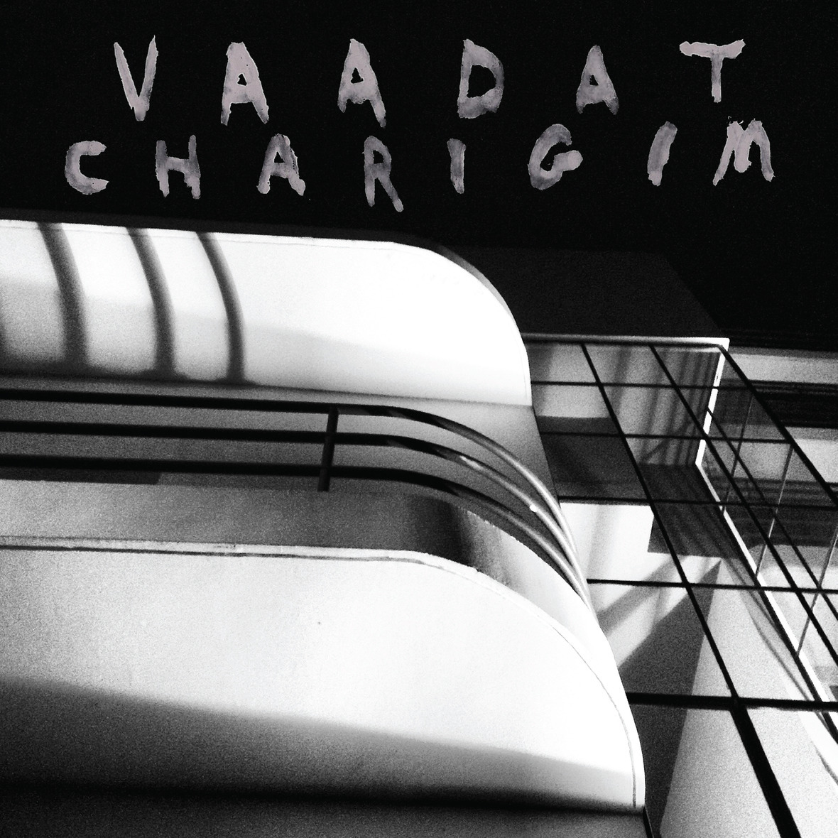 Vaadat Charigim - Sinking As A Stone  Cover