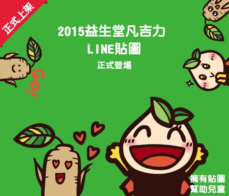 2015 LINEa
