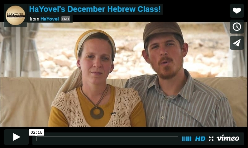 hayovel hebrew course