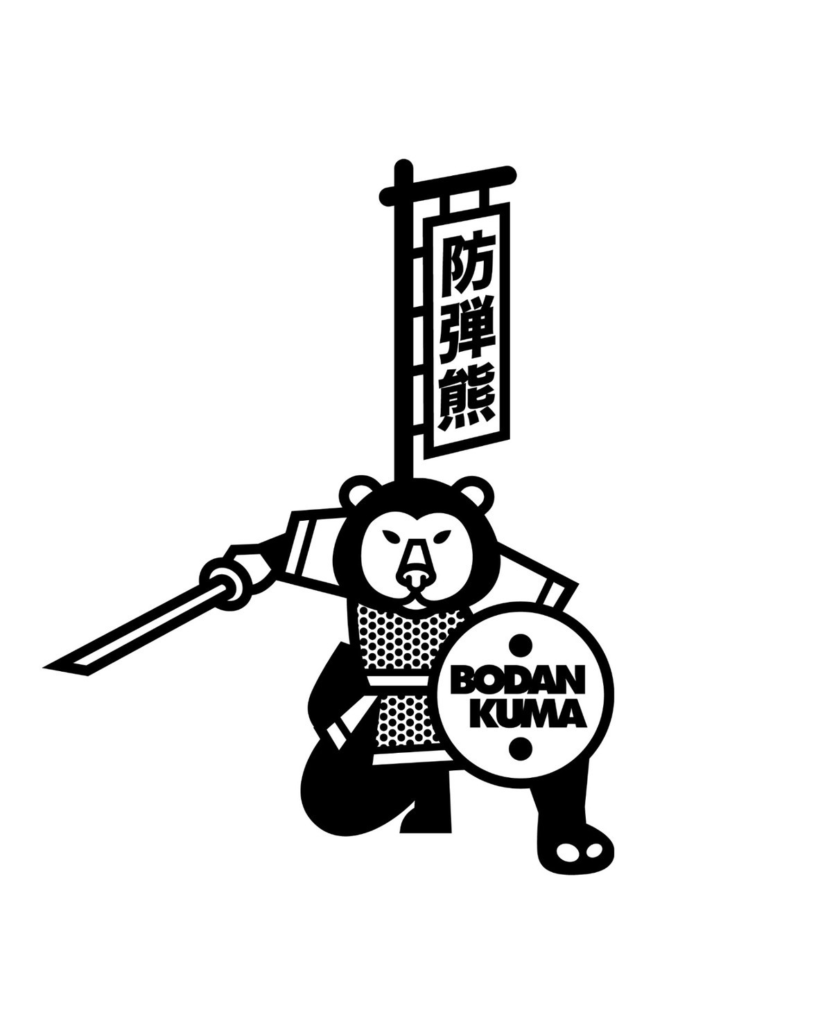 bodun kuma records logo