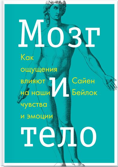 mozg-big