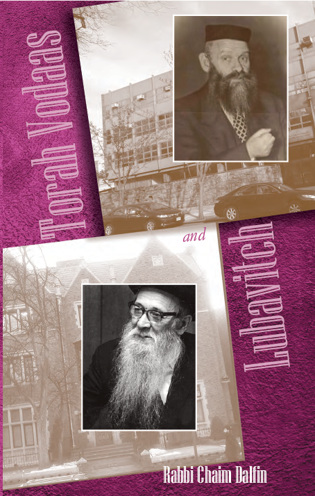Torah-Vodaas-and-Lubavitch-cover
