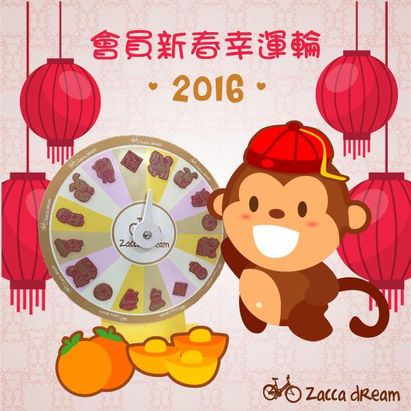 CNY2016 ver1 600x600