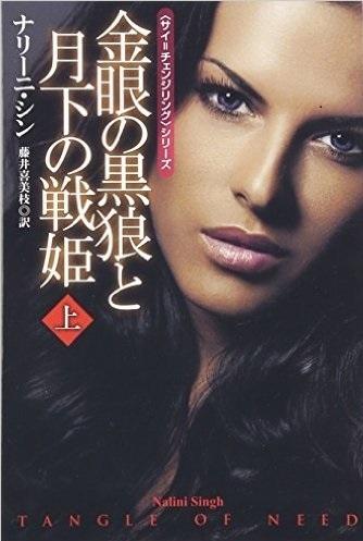 Tangle of Need  Japan  Part I - Copy