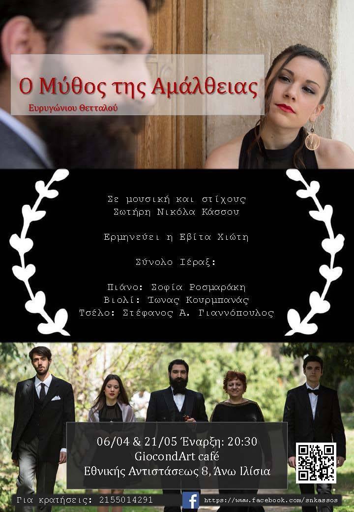 poster kassos  amaltheia