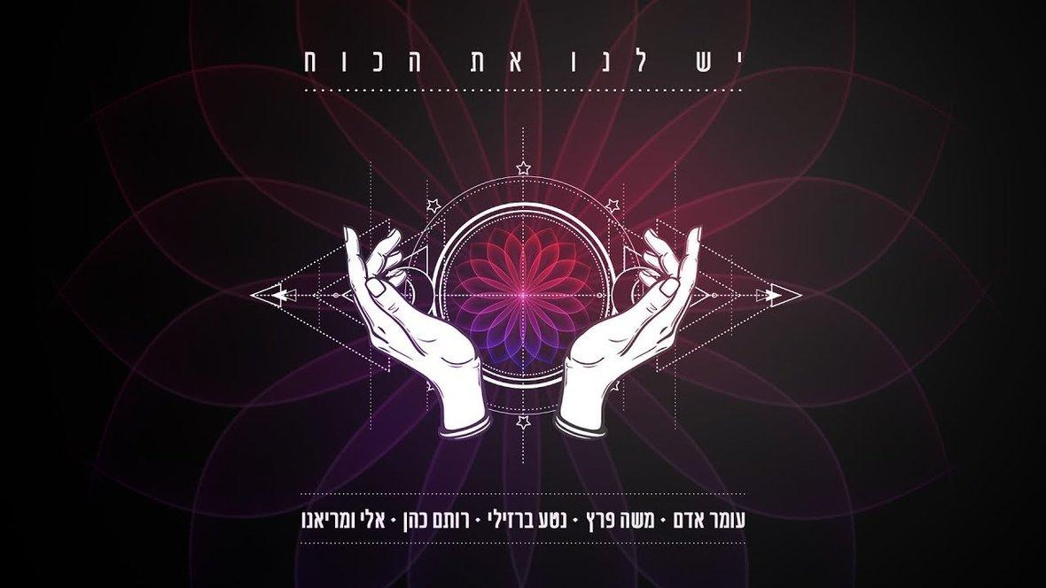 new-music-with-omer-adam-netta-m