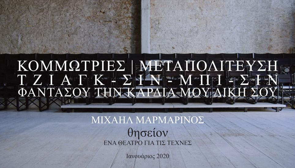 MARMARINOSKOMviva816X465