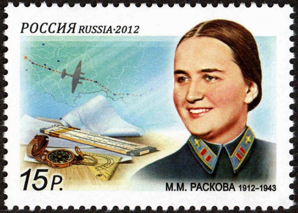 Stamp of Russia 2012 No 1567 Marina Raskova