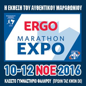 ergomarathon 300x300