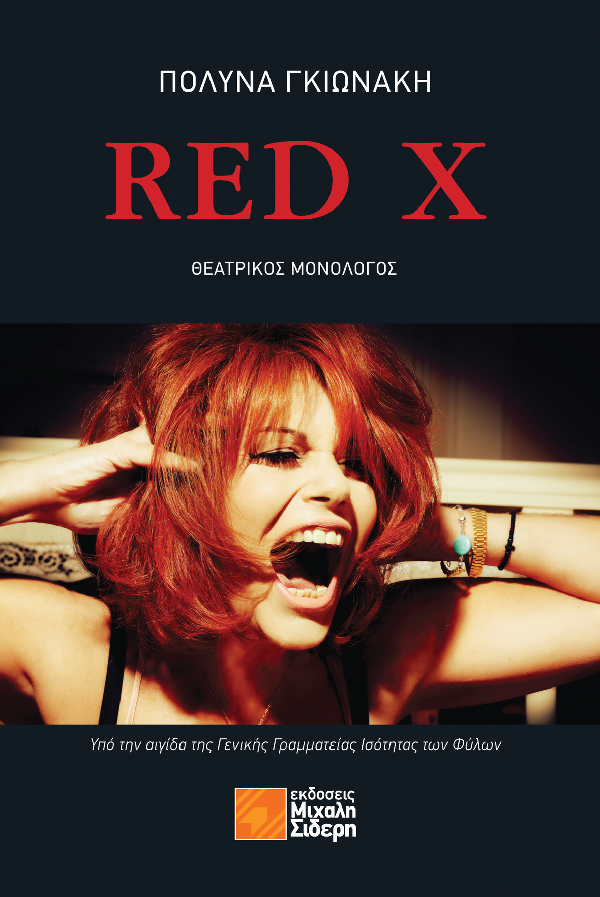 RED X COVER FRONT