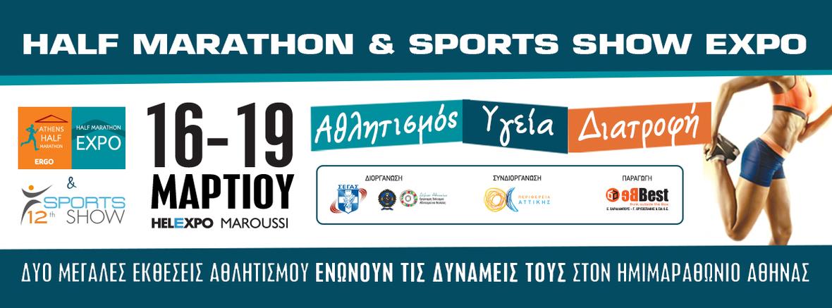 Half Marathon   Sports Show Expo banner