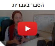hebrew message1