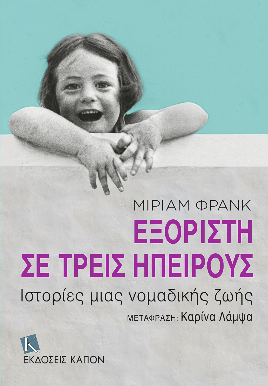 MIRIAM FRANK COVER micro