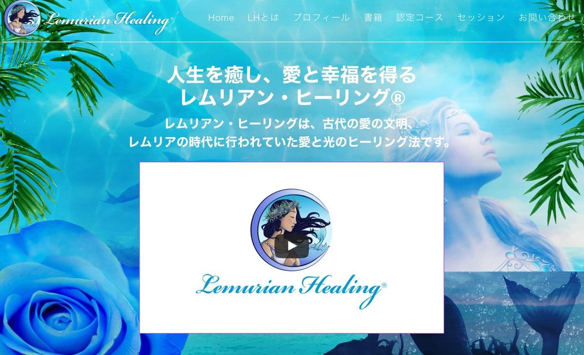 Lemurian-Healing-JP-website