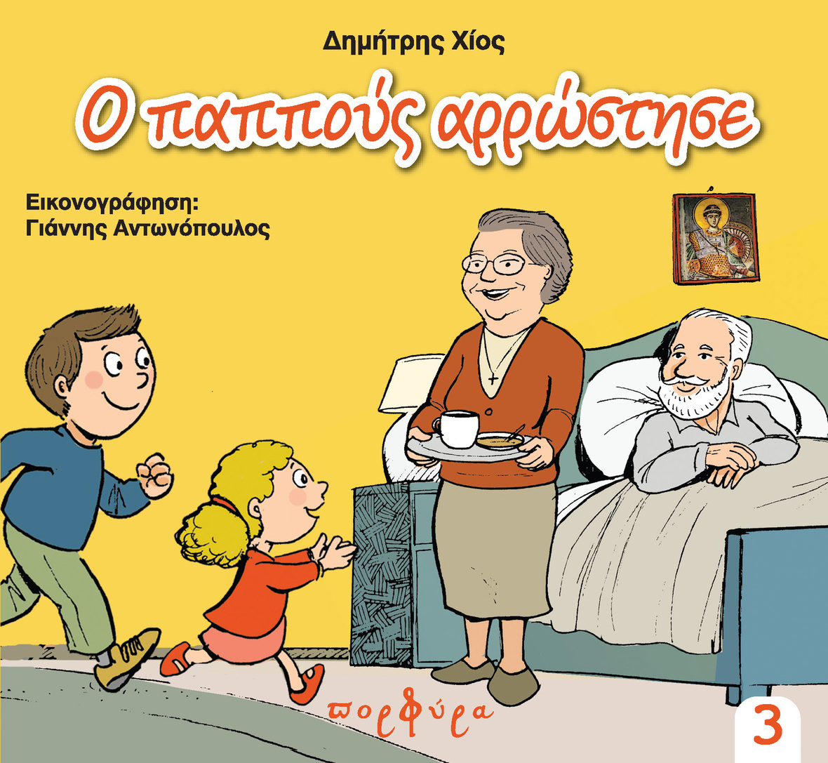 o pappous arostise