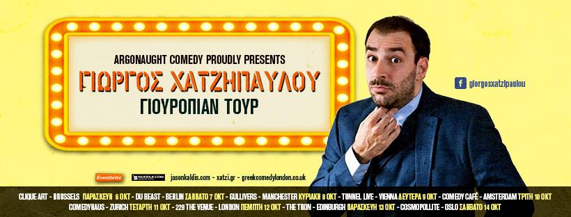 fb-page-xatzipavlou