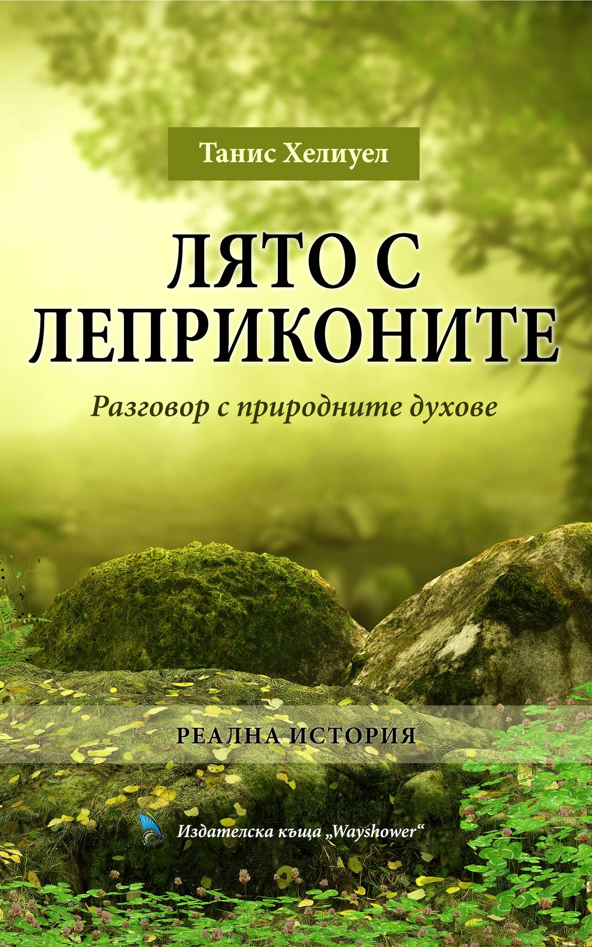 SWL-bulgarian-COVER-final-2021-03-23