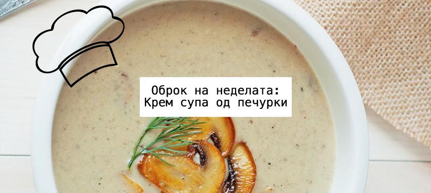 Obrok-na-nedelata-oktomvri-pechurki