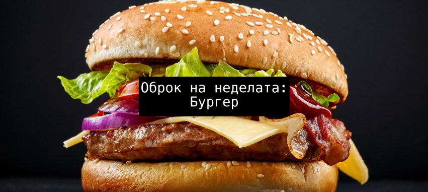Obrok-na-nedelata-burger