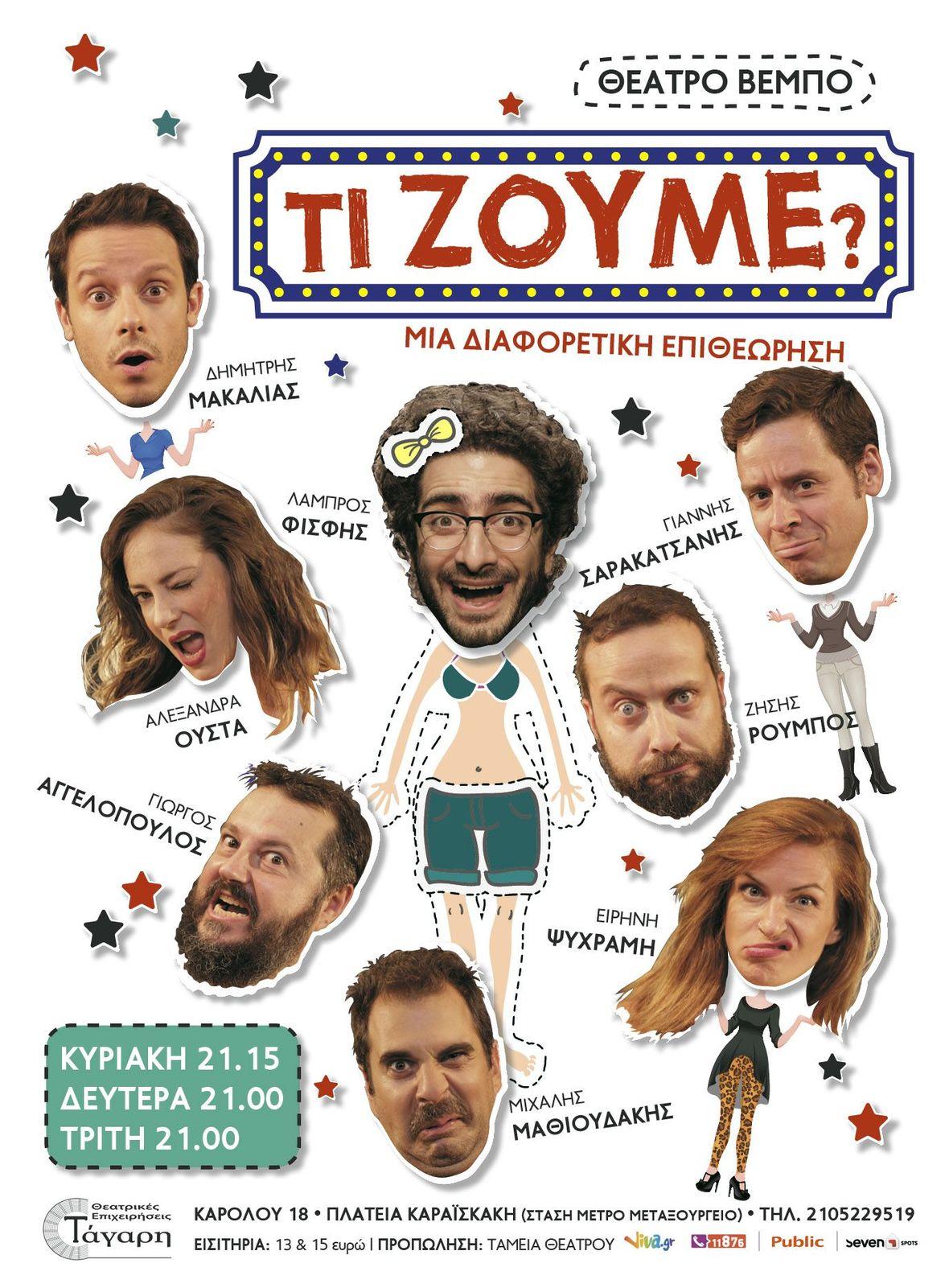 Ti zoume Poster2