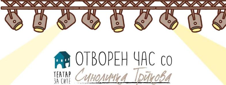 otvoren-chas-so-sinolichka-trpkova-public-room