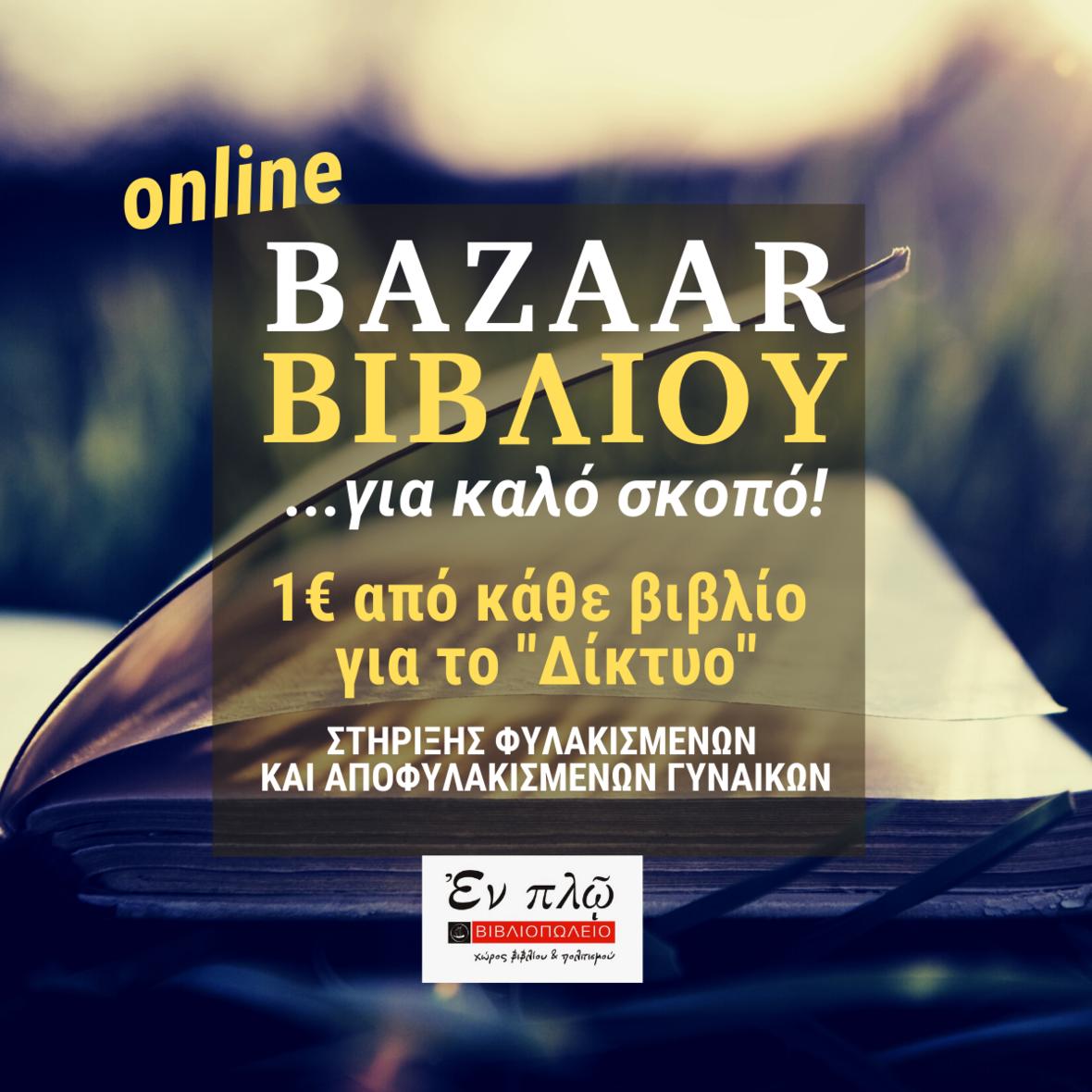 online bazaar 2