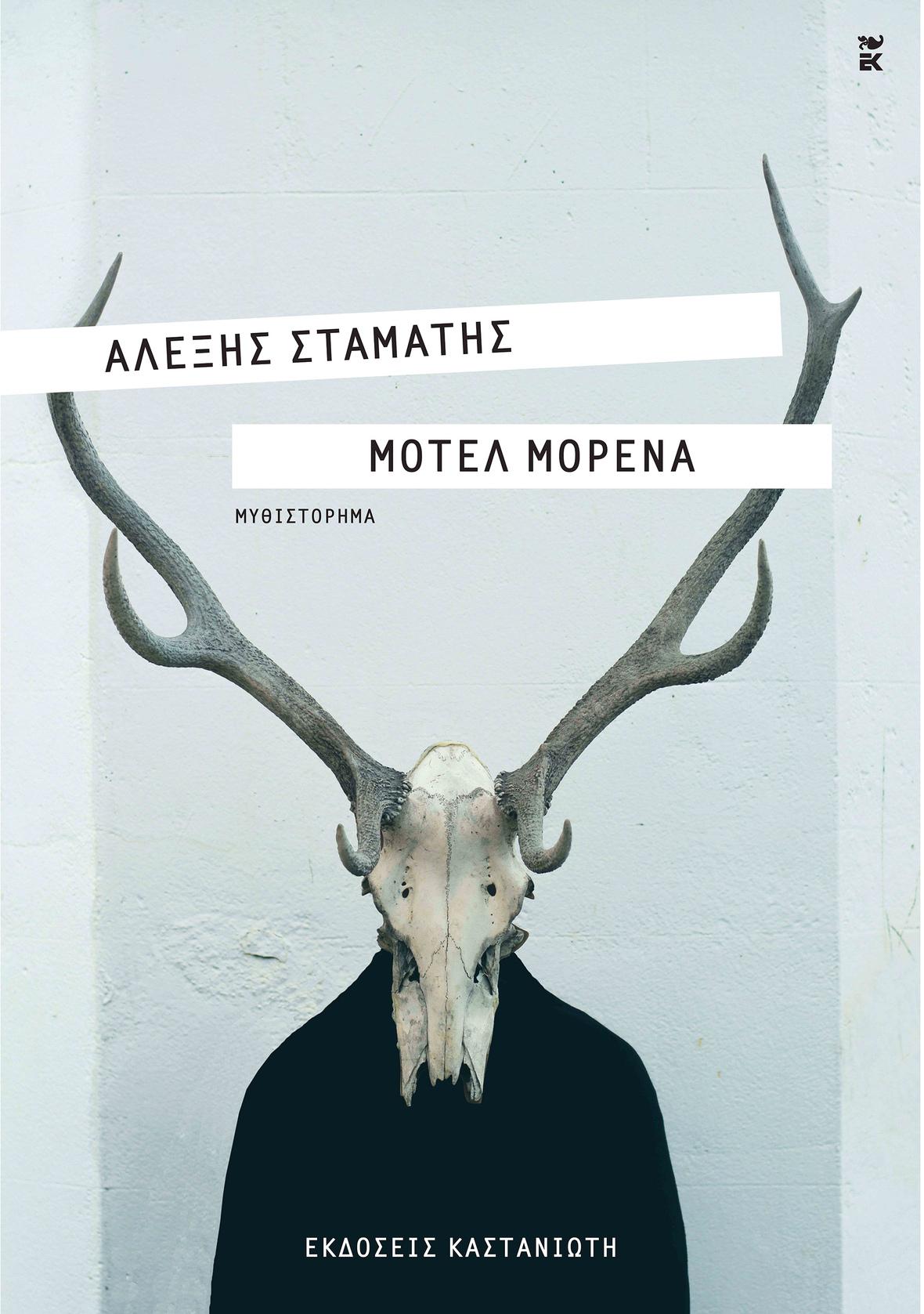 MOTEL MORENA - EXWFYLLO