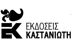 kastaniotis 300x300-300x200