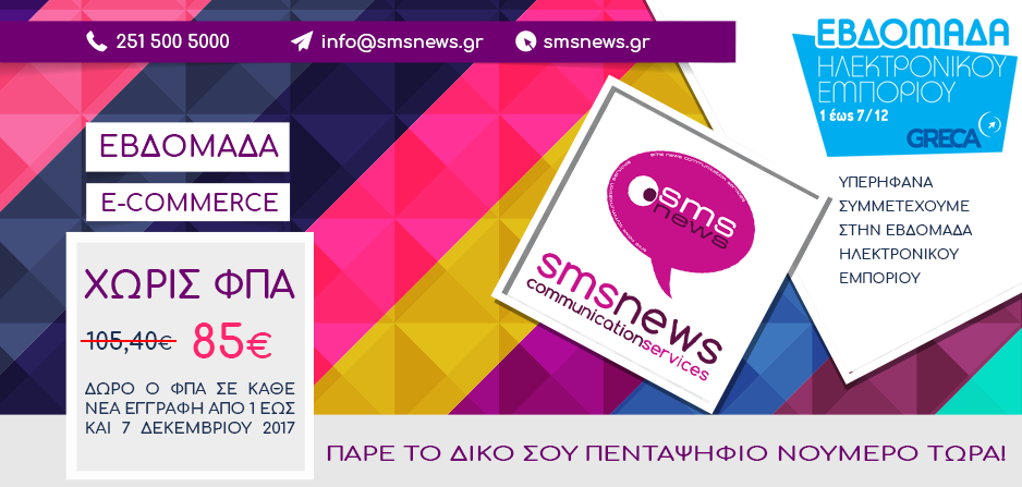 e-commerce-week-banner-smsnews