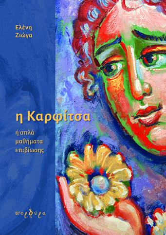 KARFITSA COVER LOW