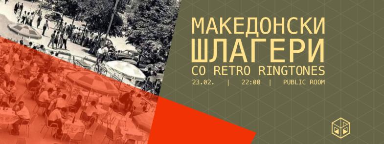 makedonski-shlageri-so-retro-ringtones