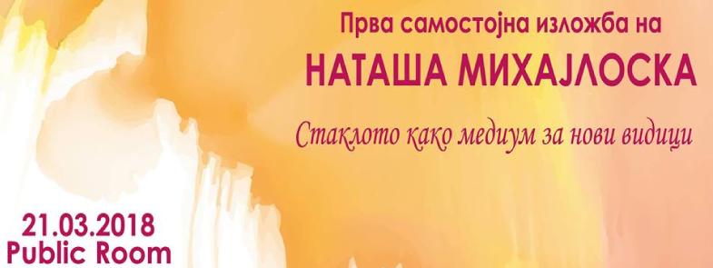 samostojna-izlozhba-na-natasha-mihajloska