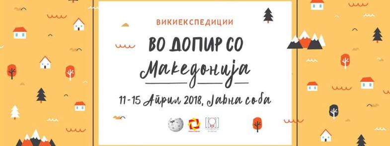 vikiekspedicii-izlozhba-vo-dopir-so-makedonija-vo-javna-soba
