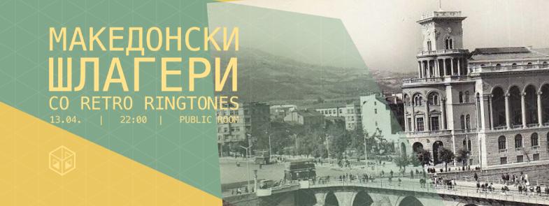 makedonski-shlageri-javna-soba-retro-petok