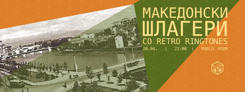 makedonski-shlageri-vo-javna-soba-sekoj-petok-retro-makedonski-hitovi