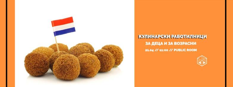 kulinarski-rabotilnici-so-holandski-recepti-za-vozrasni-i-za-deca