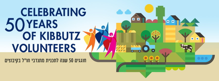 volunteers banner facebook