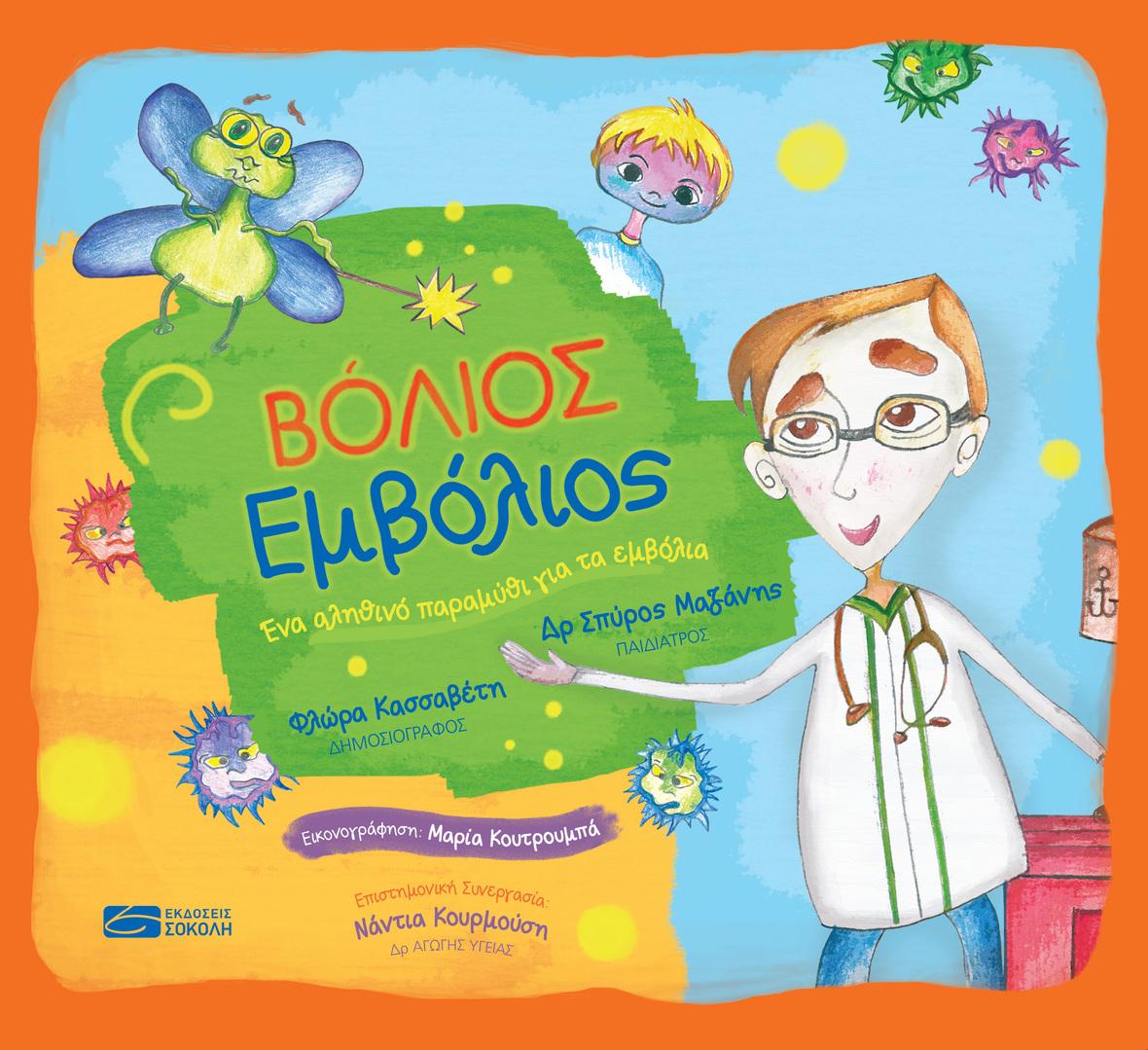 Cover Volios PRESS