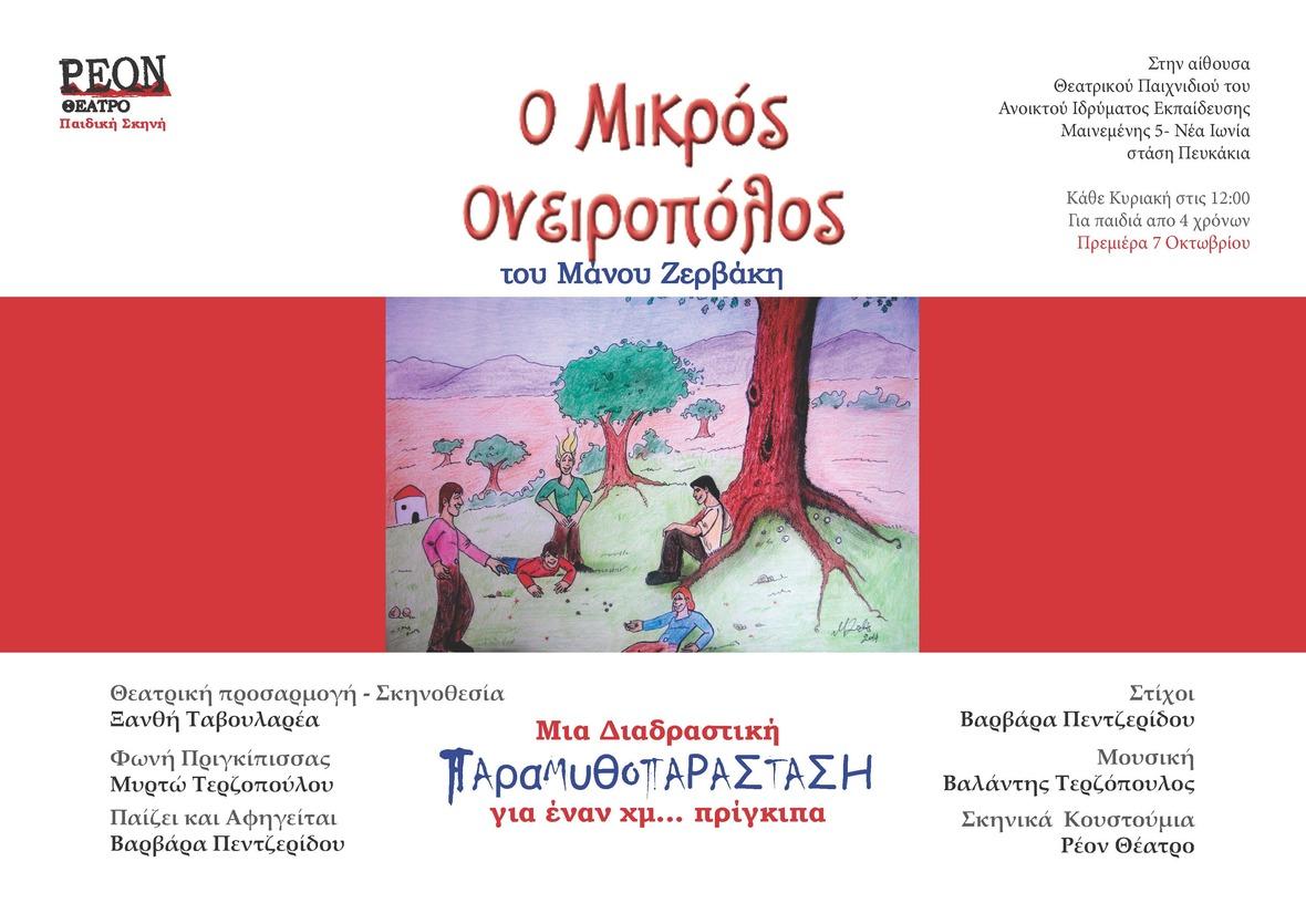 afisa mirkos oneiropolos - final